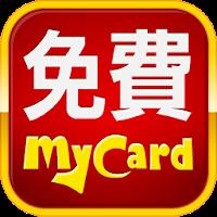 免費MyCard 10.4
