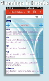 Hindi Dictionary (Offline)- screenshot thumbnail