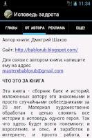 Screenshot of Исповедь задрота
