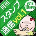 月刊スタンプ通信vol.1 - チャットアプリ無料スタンプ集 icon