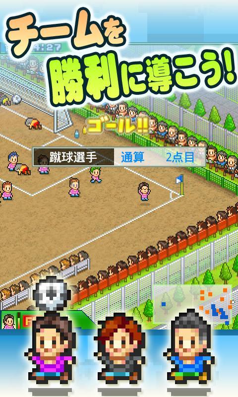 サッカークラブ物語2 screenshot #4