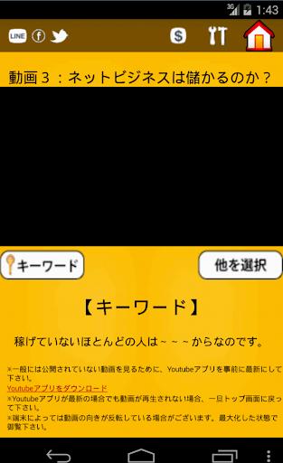 無料商业Appのネット副業で月収20万円!!|記事Game