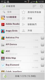 玩免費工具APP|下載卸載經理 Uninstaller app不用錢|硬是要APP