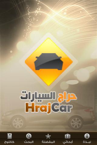 حراج السيارات الكويتي