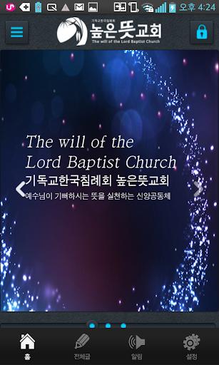 높은뜻침례교회