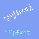 YDAnyounghaseyo KoreanFlipFont icon