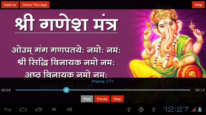 Ganesh Mantra Hindi Audio Screenshot