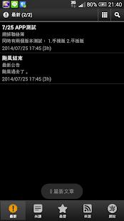 藍左的家庭聯絡簿[手機版]