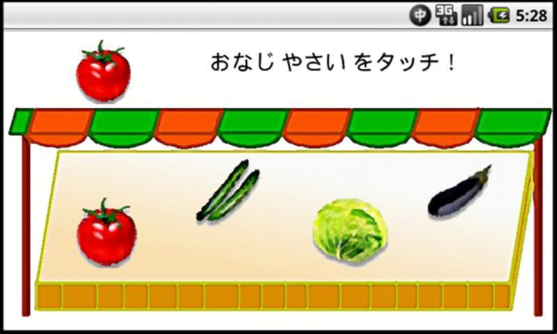 Touch Vegetable- screenshot