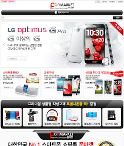 폰마켓 ponmarket screenshot 1
