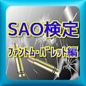 QuizForソードアートオンラインSAOファントムバレット icon