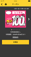 Screenshot of ゲオ