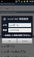 Screenshot of Web IME Mushroom