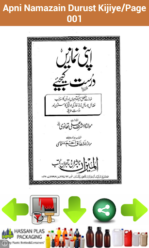 【免費教育App】Apni Namazain Durust Kijiye-APP點子