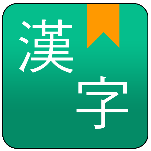 Chinese handwriting dictionary file APK Free for PC, smart TV Download
