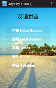 Easy Pinyin Full En