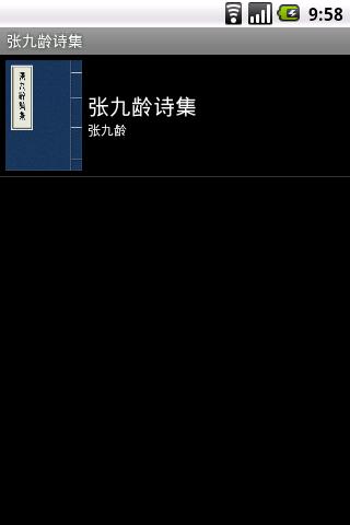 张九龄诗集