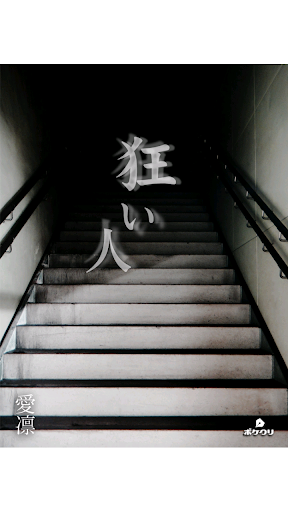 【小説】狂い人 ポケクリPLUS
