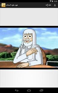 قصص الانبياء - screenshot thumbnail