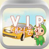 VIP 대리운전 16662900