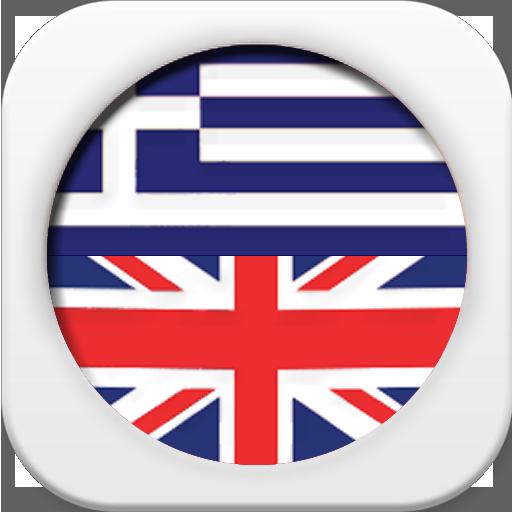 希臘语英语詞典 教育 App LOGO-硬是要APP