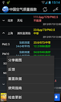 Screenshot of China Air Quality Index 空气质量指数