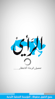 Screenshot of صحيفة الرَأي