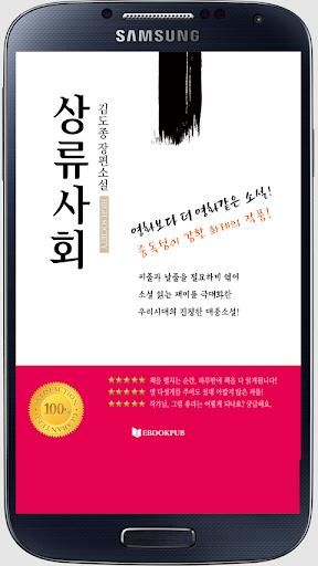 玩免費書籍APP|下載장편소설<상류사회> app不用錢|硬是要APP
