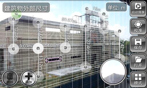 ON 3D远程测量