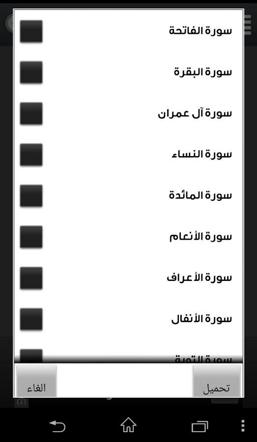 عبد الباسط عبد الصمد - screenshot