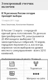 Rossiyskaya Gazeta- screenshot thumbnail