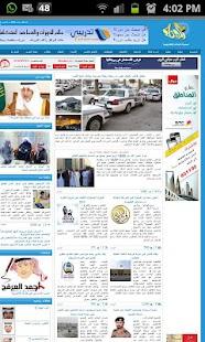 الصحف الالكترونية - screenshot thumbnail