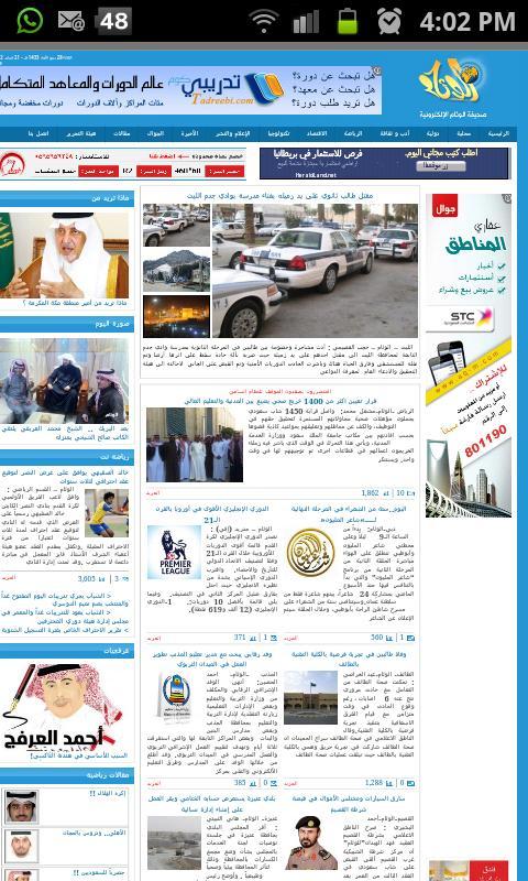 الصحف الالكترونية - screenshot