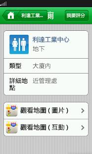 Toilet Rush 衝廁|玩生活App免費|玩APPs
