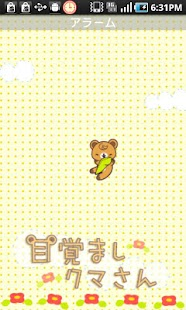 Alarm Bear - screenshot thumbnail