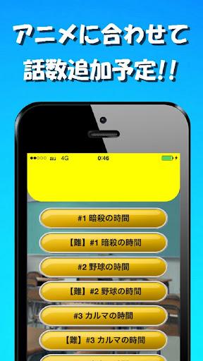 玩免費娛樂APP|下載セリフクイズ for 暗殺教室 app不用錢|硬是要APP