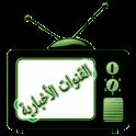 القنوات الأخبارية icon