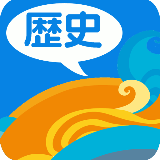 歴史有名人クイズ-日本史編- 教育 App LOGO-APP試玩
