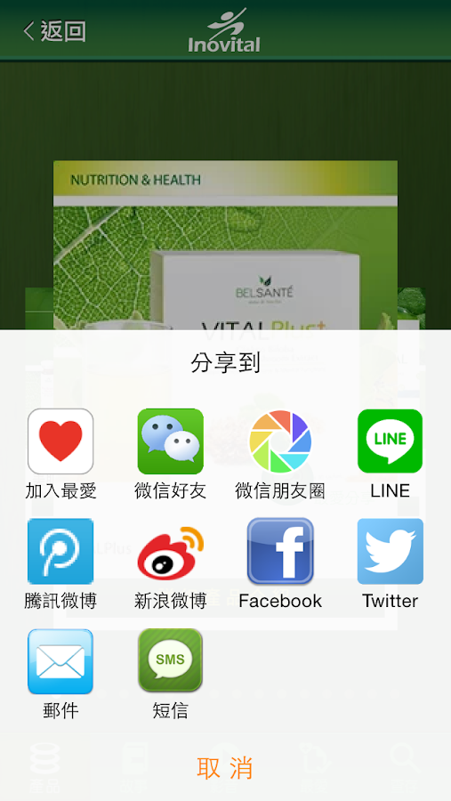 Inovital- screenshot