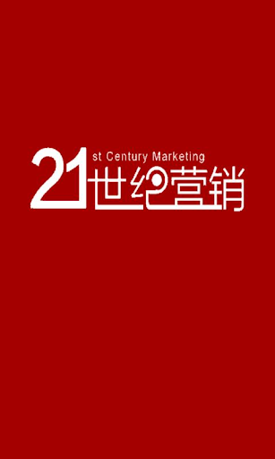 【免費新聞App】21世纪营销-APP點子