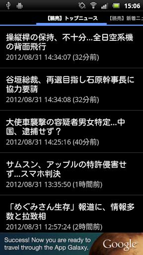 読売新聞のニュース一覧表示