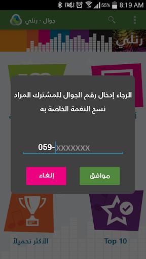 u0631u0646u0644u064a 1.0 screenshots 7