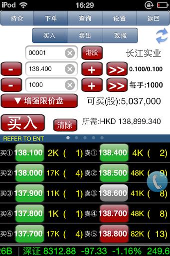 交银国际(交易通手机版)