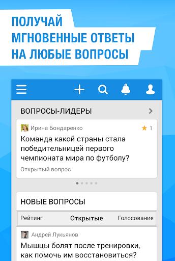 Ответы Mail.ru спрашивай