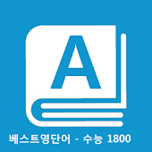 SAT-English words for Korean