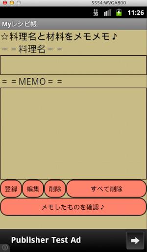 MYレシピ帳