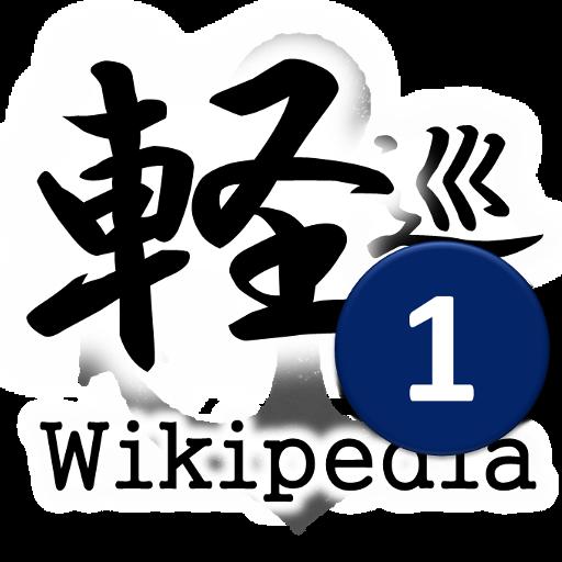 【Wikipedia+画像】軽巡#1 天龍型・球磨型・長良型 攝影 App LOGO-硬是要APP
