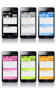 特快翻譯 生產應用 App-愛順發玩APP