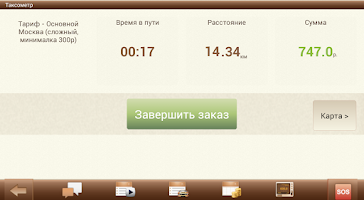 Screenshot of Водитель такси