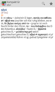 Dictionary Greek <-> German TR - screenshot thumbnail